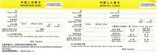 中国出入国カードの書き方【NWCTS by 西安中信国際旅行社】
